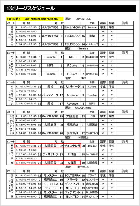 2019クラブU-14新人戦1次リーグスケジュール