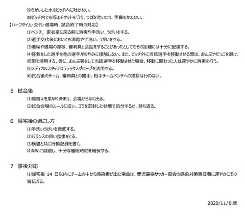 2021.01.16 U-13 せ(感染防止策2)