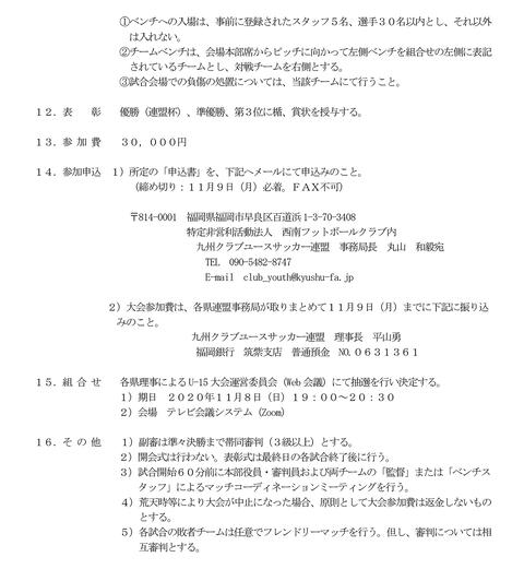 第35回九州クラブユース(U-15)サッカー選手権大会要項_3