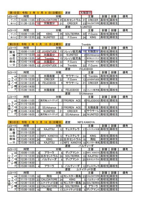 2021.鹿児島県クラブユース U-15 鹿児島県 予定表