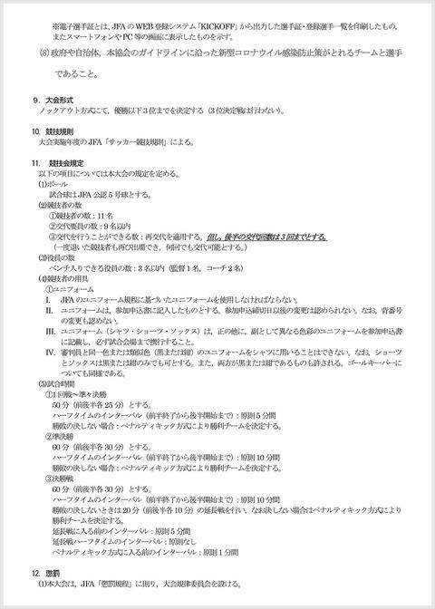 県サッカー大会要項_2