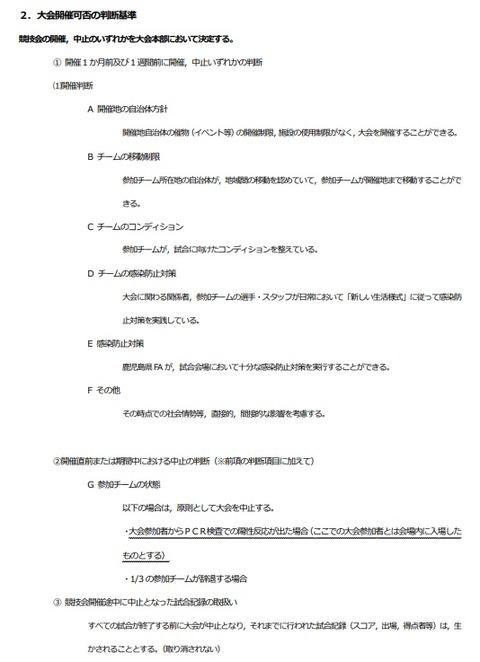 2021.01.16 U-13 (開催可否判断2)