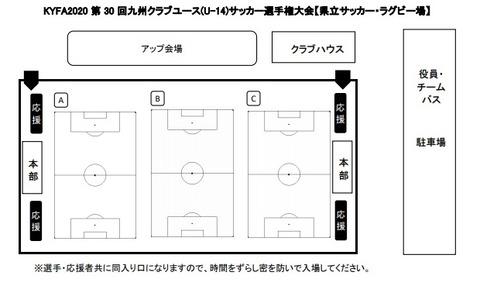 2020.12 会場入口(県立サッカーラグビー場)