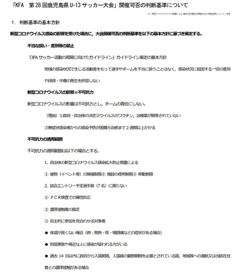 2021.01.16 U-13 (開催可否判断1)