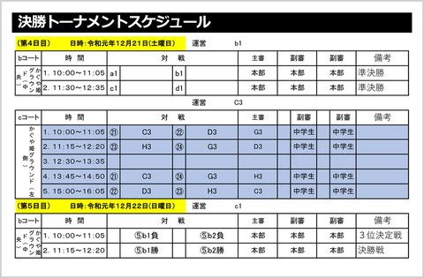 2019クラブU-14新人戦決勝トーナメントスケジュール