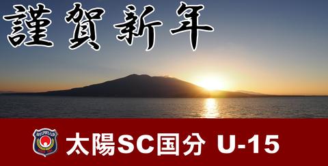 太陽SC国分新年挨拶