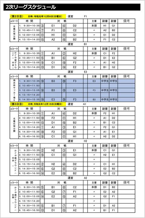 2019クラブU-14新人戦2次リーグ時間割