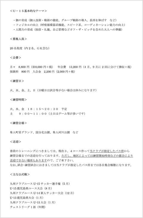 太陽SC国分U15_練習会要項_2