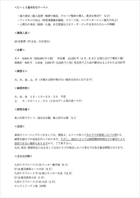 2021年度_募集要項_2