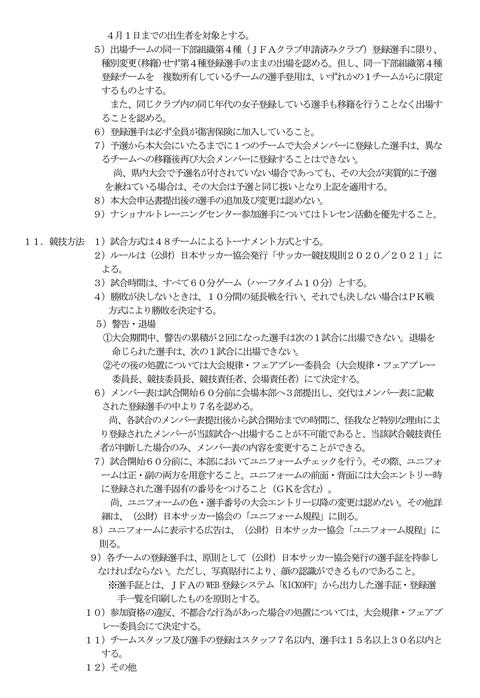 第35回九州クラブユース(U-15)サッカー選手権大会要項_2