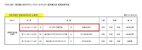 2021.鹿児島県クラブユース U-15 鹿児島県 06-03