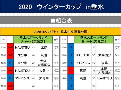 2020.12.26 垂水運動公園
