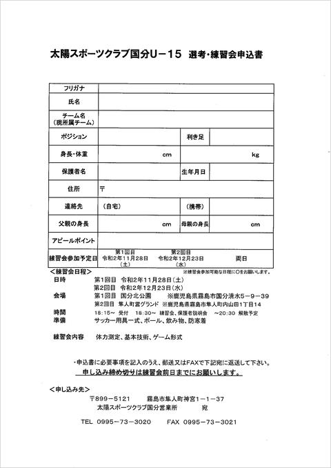 2021年度_申込用紙