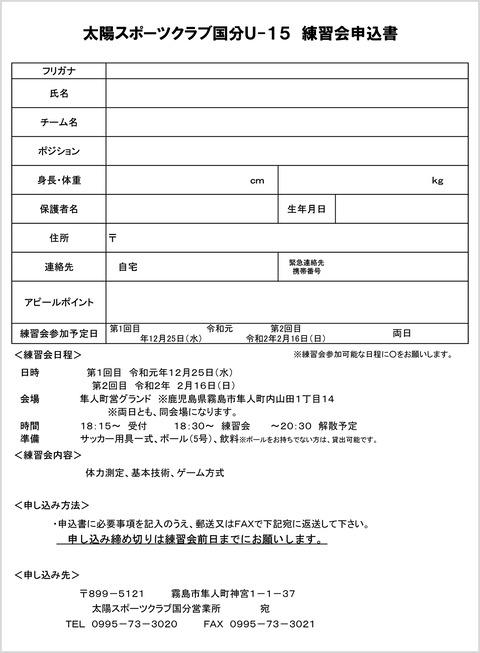 太陽SC国分U15_練習会申込書