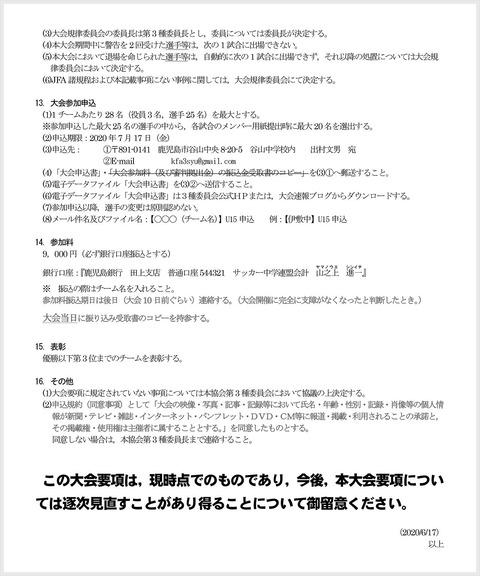 県サッカー大会要項_3