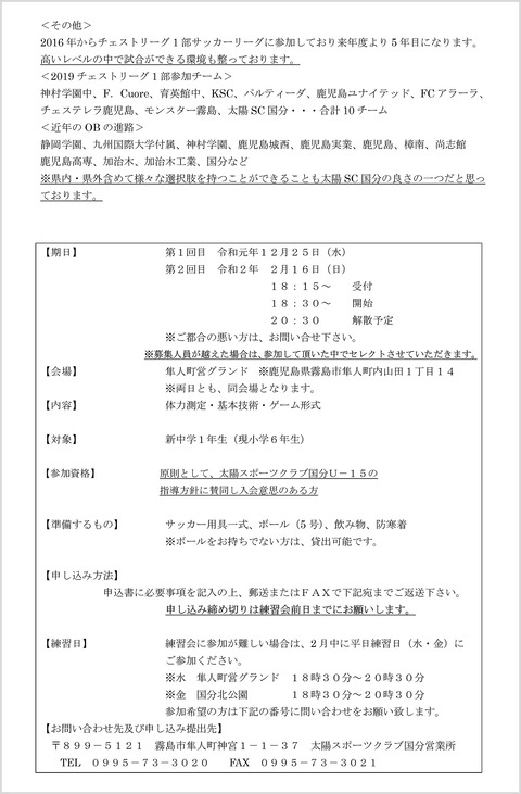太陽SC国分U15_練習会要項_3