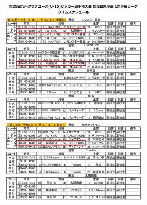 九州クラブユース_鹿児島県予選_1次予選_タイムスケジュール