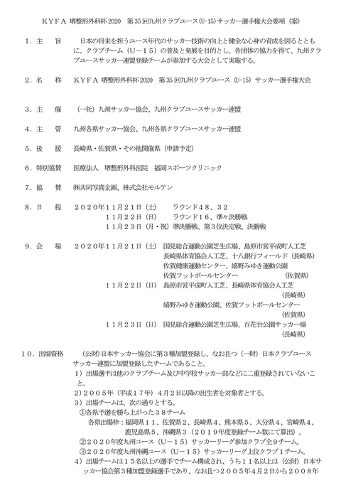 第35回九州クラブユース(U-15)サッカー選手権大会要項_1