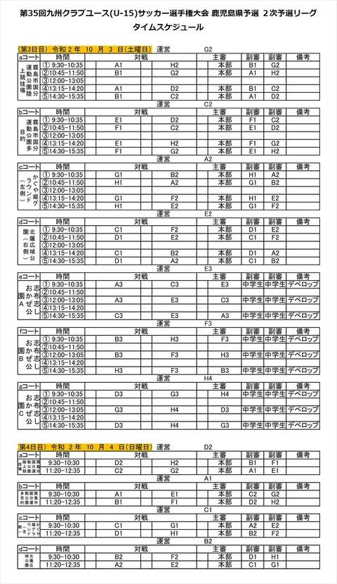 九州クラブユース_鹿児島県予選_2次予選_タイムスケジュール