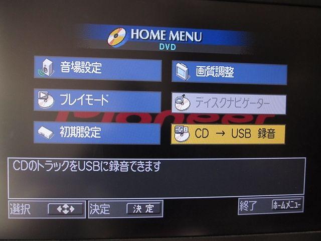 pioneer dvd ファームウェア