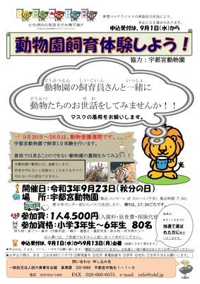 動物園チラシ_pages-to-jpg-0001