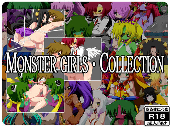 MONSTER GIRLS・COLLECTION