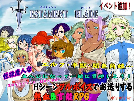 TESTAMENT BLADE~ver1.02~