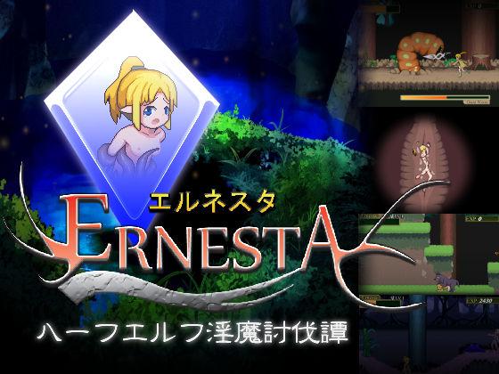 Ernesta -ハーフエルフ淫魔討伐譚-
