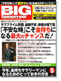 BIG tomorrow  2008年5月号