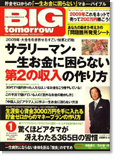 BIG tomorrow 2009年1月号