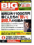 BIGtomorrow04