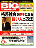 BIG tomorrow  2007年10月号
