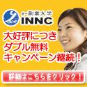 e-副業大学INNC