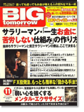 BIG tomorrow 2007年11月号