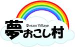 夢おこし村