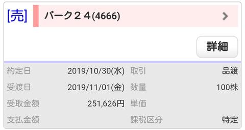 Capture+_2019-10-30-19-50-46~2