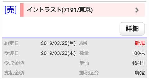 Capture+_2019-03-25-20-04-41~2