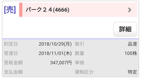 IMG_20181029_205251
