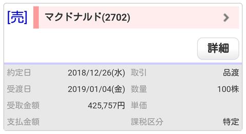 Capture+_2018-12-26-21-47-24~2