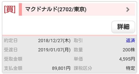 Capture+_2018-12-27-19-19-06~2