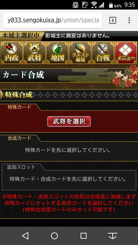 Screenshot_2018-02-14-09-35-16
