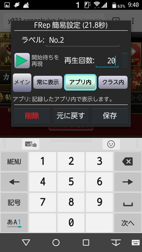 Screenshot_2018-02-14-09-40-19