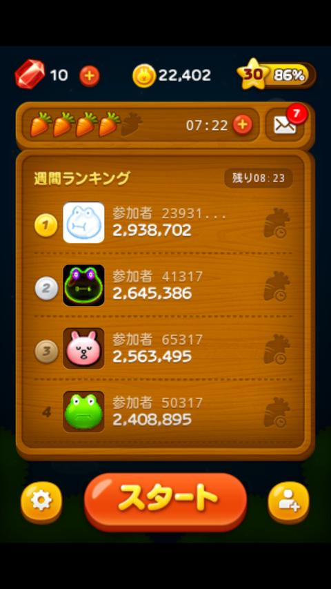 Screenshot_2013-04-21-21-45-02