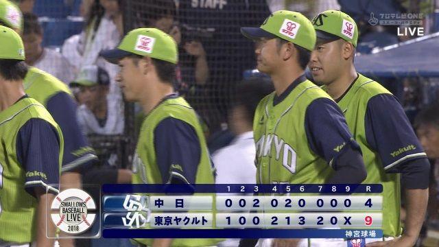 【試合結果】ヤクルト9対4中日 山田の2本などで9得点!中継ぎの大下がプロ初勝利!