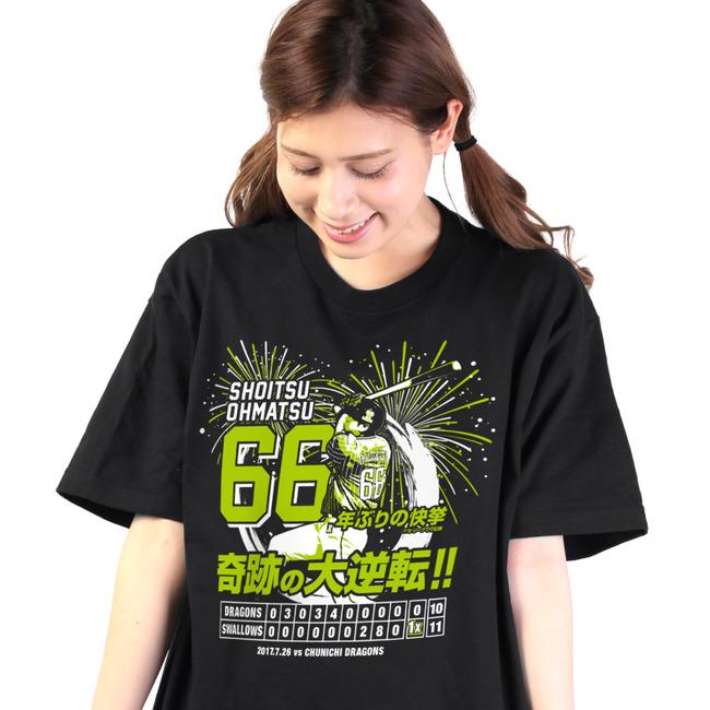 【大松】ヤクルトの10点差逆転勝利Tシャツ発売決定!