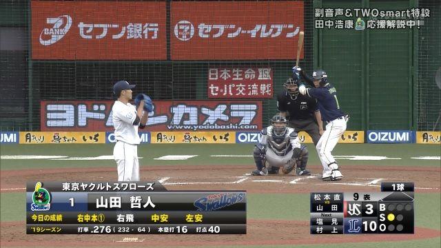 【ヤクルト】山田哲人ホームランを含む4安打の固め打ち!