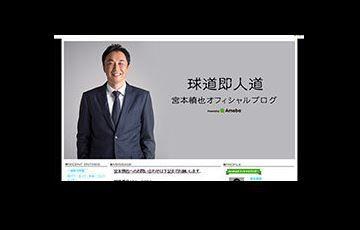 """宮本慎也のコーチ就任に""""まさか""""の声 ヤクルトの事情"""