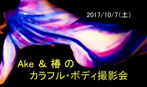 20171007_カラフルボディ撮影会_Ake_椿