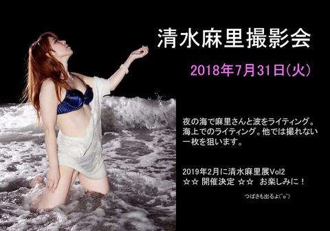 20180731_清水麻里撮影会