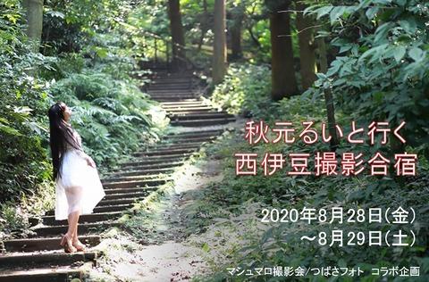 20200828_秋元るい_西伊豆